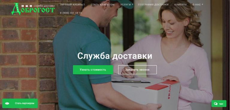 разработка сайта доставки с личным кабинетом
